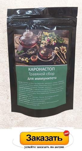 Список травяных чаев